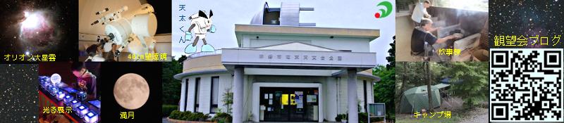 竜天天文台公園